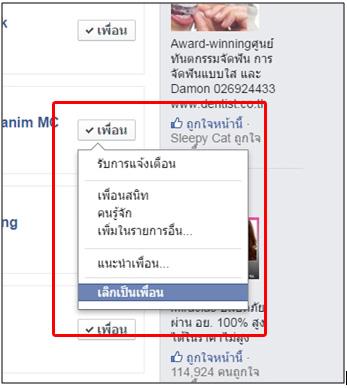 ลบเพื่อนในเฟซ หน้าหลักบนเฟซบุ๊ค