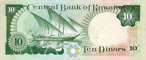 เงินดีนาร์คูเวต แบงค์ 10-Dinars