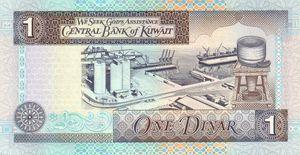 เงินคูเวต 1 Dinars