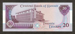 เงินดีนาร์คูเวต 20 Dinars