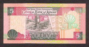 เงินคูเวต 5 Dinars