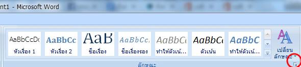 ตั้งค่าภาษาเริ่มต้นใน word 2007, 2010