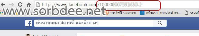 ใครเข้ามาดู facebook เราบ่อยที่สุด
