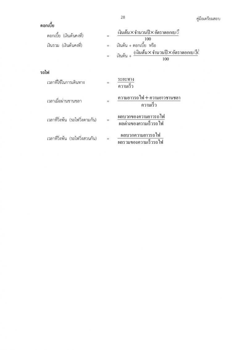 รวมสูตรคณิตศาสตร์สอบภาค ก ก.พ.