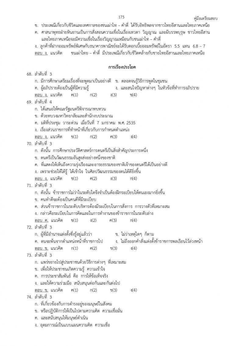 แนวข้อสอบภาค ก ก.พ. ชุดที่ 6