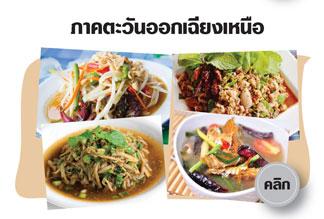 อิ่มทั่วไทย จ่ายไม่แพง สมาชิก กบข. ภาคตะวันออกเฉียงเหนือ