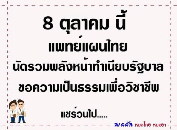 ลูกจ้างแพทย์แผนไทยดีเดย์ 8 ต.ค.นี้ บุกทำเนียบร้องบรรจุเข้ารับราชการ
