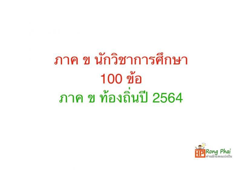 แนวข้อสอบ 100 ข้อ ภาค ข นักวิชาการศึกษา ท้องถิ่นปี 2564
